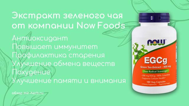 Зеленый чай : инструкция по применению