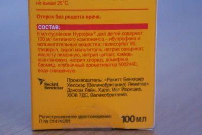 Нурофен при беременности : инструкция по применению