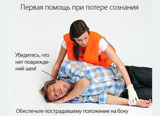 Внезапное падение (с потерей сознания и без нее)