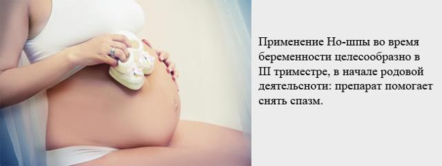 Боль в правом боку при беременности: резкая, ноющая, тянущая, колющая, под ребрами, при ходьбе : причины, симптомы, диагностика, лечение
