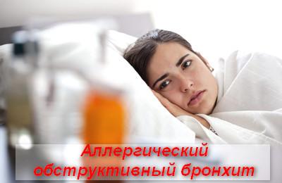 Аллергический бронхит : причины, симптомы и лечение