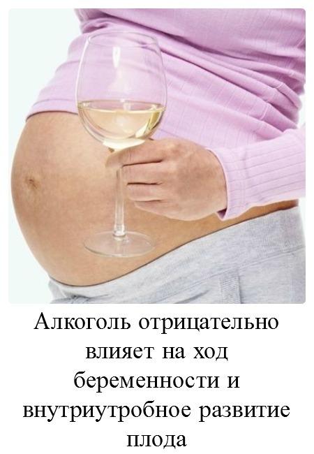 Влияние токсических веществ на беременность и плод