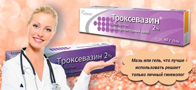 Троксевазин при беременности : инструкция по применению
