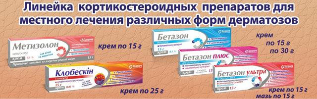 Кремы от аллергии : инструкция по применению